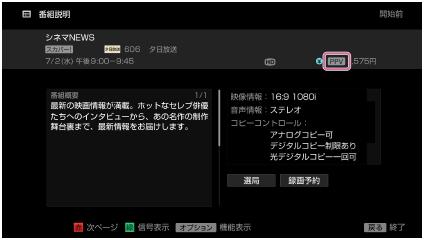 ペイパービュー 録画 abema
